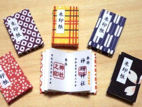 横尾忠則の御朱印帳が購入できる鎮守氷川神社の場所や行き方(アクセス)・値段も気になる!