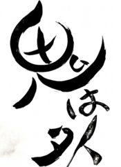 相田みつをの本名やプロフィール・経歴!妻(奥さん)や子供は?作品を広めた大物歌手は誰?